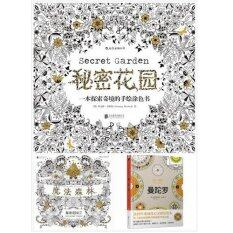 Basic Package Chinese Version Secret Garden Enchanted Forest Mandala 3 Books Coloring Book