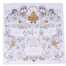 Hanyu Coloring Book Enchanted Forest 84 Pages Korean