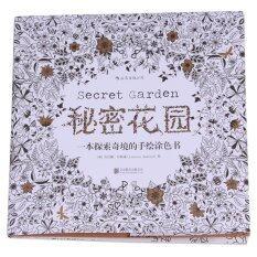 Sworld Coloring Books Secret Garden Chinese Black White
