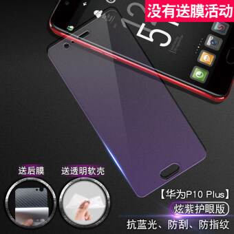 Move to send Huawei P10 steel glass film P10plus mobile phone filmHyun purple anti-blue screen protective film
