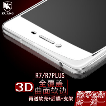 Oppor7/0pp0r7plus/3D full-screen surface anti-popular brands mobile phone film Film