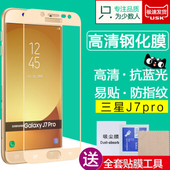 Samsung J7pro steel film full screen cover HD j730g mobile phoneglass film explosion-proof anti-blue anti-Fingerprint