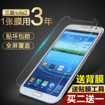 Samsung note2 steel film full-screen n7100 mobile phone HD proofglass film n719 anti-Fingerprint anti-blue