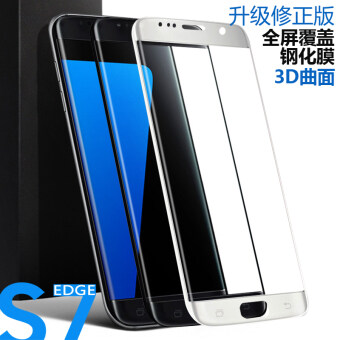 Samsung S7 edge tempered glass film S7edge film G9350 full-screensteel film surface 3D full screen cover