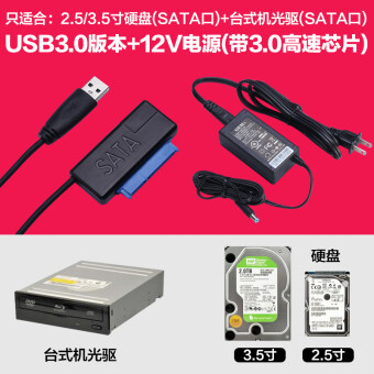 SATA to USB 3.0 hard drive adapter data line notebook externaldrive box is easy to drive line SATA to USB