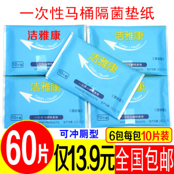60 piece disposable toilet mat Travel toilet sets Pregnant Maternal potty A-type toilet seat cover