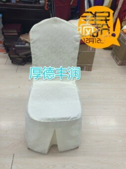 Custom Hotel Siamese chair cover dining chair cover