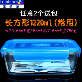 Luminarc heat-resistant tempered glass crisper large leak-proofboxes glass bowl refrigerator microwave oven dedicated