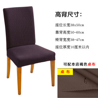 Thick stretch one-piece hotel dining chair cover