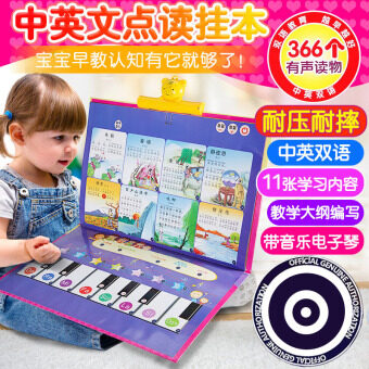Baby children's children's with pictures Reading Card with sound hanging picture