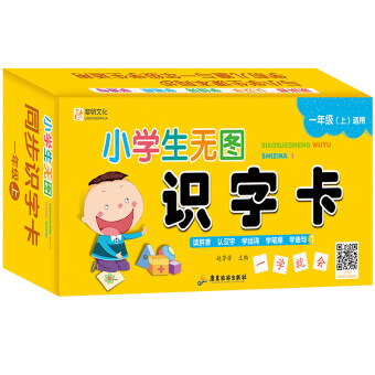 Baby early childhood and young children no map literacy cardlearning recognize card recognize Chinese characters pinyin Englishmathematics 3-6-year-old