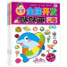 Baby Whole Brain Development sticker book puzzle cartoon paste painting