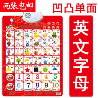 Baobao early childhood learning full set alphabet sound hanging picture