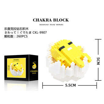 Gudetama diamond small particles assembled building blocks to relaxbrother