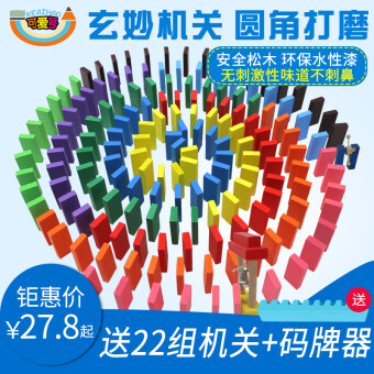 Large domino Domino 500 block 1000 piece adult educational organ toys children's game standard building blocks made