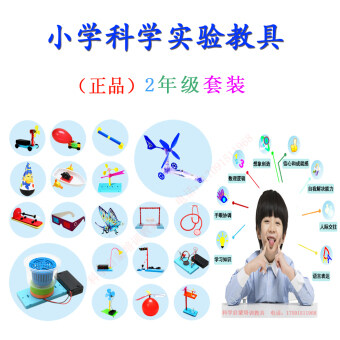 Science handmade DIY children's science experiments science and technology Small Production
