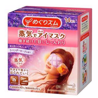 Kao MegRhythm Steam Eye Mask - Lavender 14pcs/Box