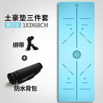 Natural Rubber thick men and women fitness mat yoga mat