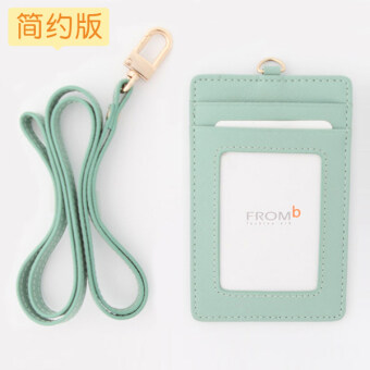 FROMb Korean work brand men and women transparent badge work card Bus card sets document sets lanyard leather card sets (Tiffany blue ? simple version)