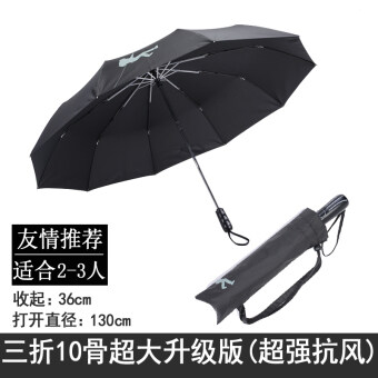 Oversized 511 folding men's umbrella automatic double reinforcedwind to increase vinyl sun umbrella rain or shine dual (Upgradethree fold 10 large bone single wind edition)