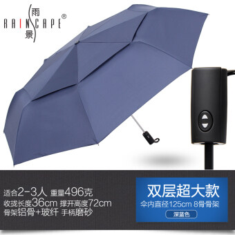 Rain King double layer windproof folding umbrella (8 bone oversized 125 cm-double breaking wind-dark blue) (8 bone oversized 125 cm-double breaking wind-dark blue)