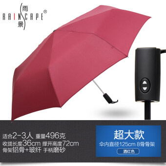 Rain King double layer windproof folding umbrella (8 bone oversized 125 cm-single-wine red) (8 bone oversized 125 cm-single-wine red)