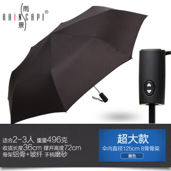 Rain King double layer windproof folding umbrella (8 large bone-125cm layer-black) (8 large bone-125cm layer-black)