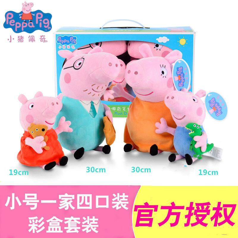 Peppa Pig Products For The Best Prices In Malaysia