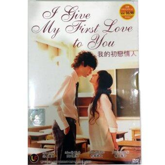 I give my first love to you Live Action Movie Japan Drama Movie DVD