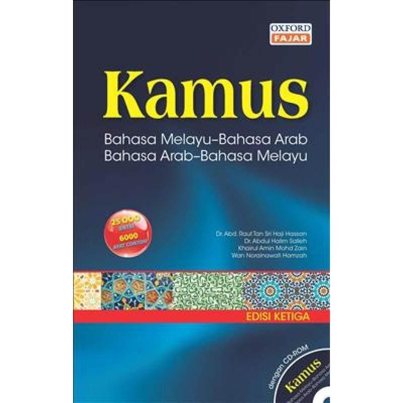 Kamus Bahasa Malaysia - Bahasa Arab / Bahasa Arab - Bahasa Malaysia, Edisi Ketiga (B) Malaysia