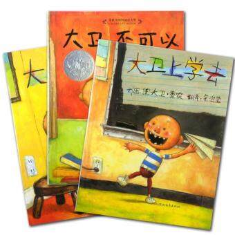 Harga [NO, DAVID!] Children Early Learning Book Set (Chinese VersionHardcover)