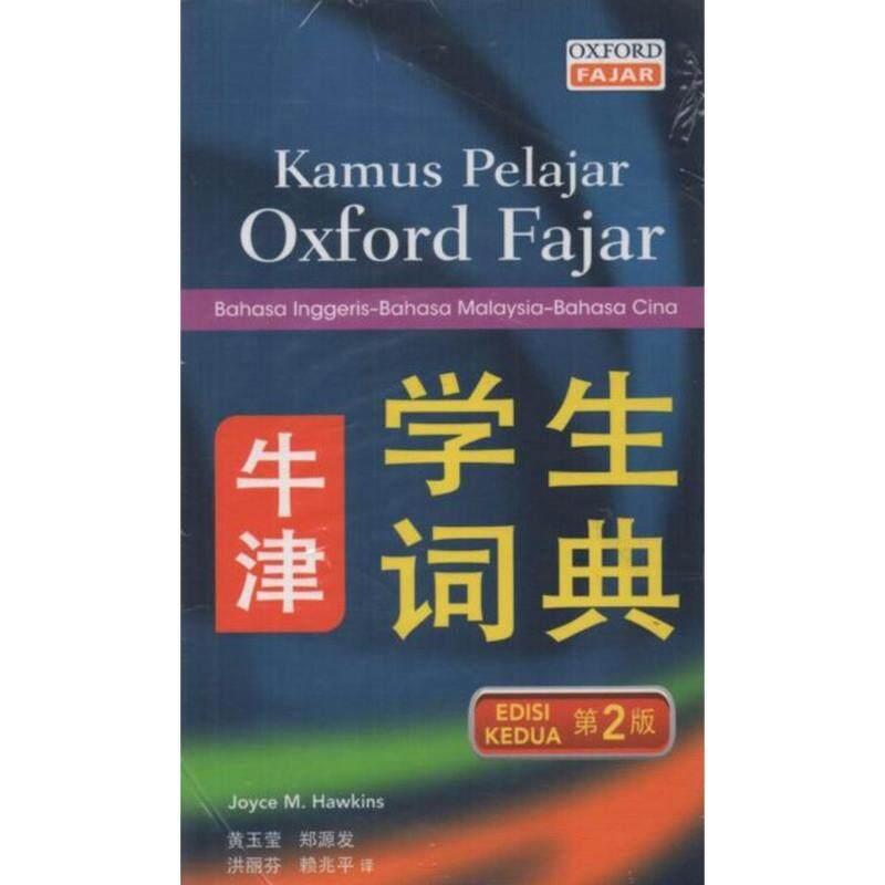 Oxford Fajar Kamus Pelajar Oxford Fajar Edisi Kedua Malaysia