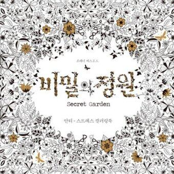 Secret Garden An Inky Treasure Hunt And Coloring Book Korean