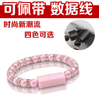 Harga 2Cool USB Cables Fashion Pearl Bracelet Micro USB Cable for Android-Pink
