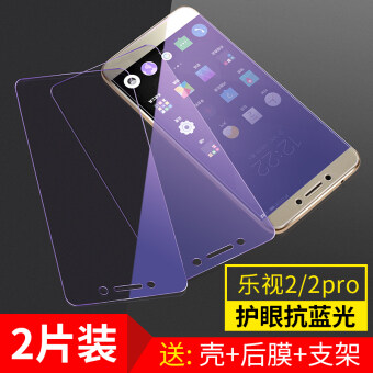 Harga Letv 2 steel film music x 620 mobile phone anti-drop resistance anti-blue full-screen purple front and rear full edging grand trace version of Pro
