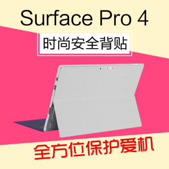 Harga Microsoft pro surface3 film back stickers pro4 film tablet computerfilm paper full body shell side Film