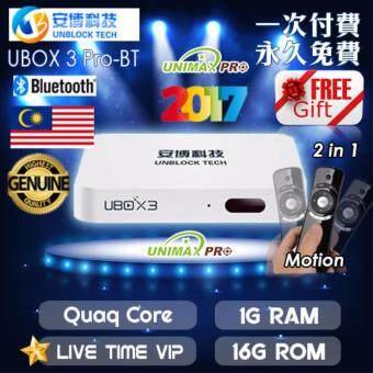 Senarai Harga 2017 Original Ubox 4000+Channel Unblock Tech Gen3 S900