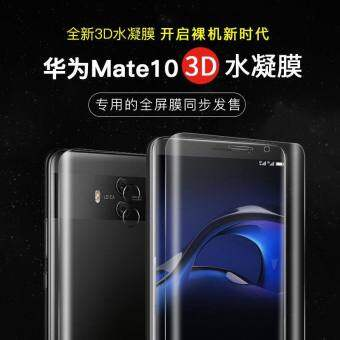 Malaysia Prices Yi Nuo mate 10pro/mate9 full-screen hydrogel Soft Film
