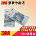 3M cartridges box 6001CN 6200 7502 6800 mask canisters box organicvapor filter Cartridge Filter cartridge 2, a bag
