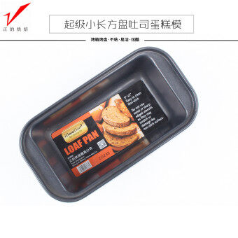 Are the baking black does not stick rectangular toast mold does not stick butter cheese cake bread mold oven baking pan