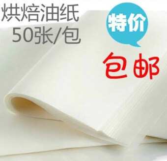 Baking tools greaseproof paper oven with paper cake paper butter paper 50 Zhang/Parts 2 parts