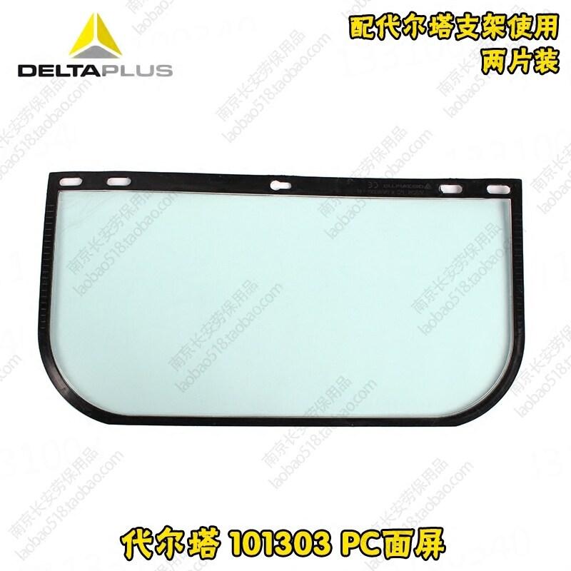 Buy Deltaplus 101303 visor PC visor anti-impact chemical warfare with 101403 bracket use Malaysia