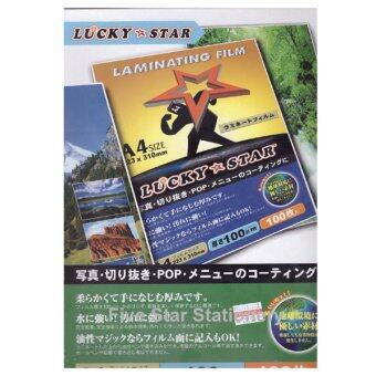 Harga Lucky Star Laminating Film A4 Size 223x310mm