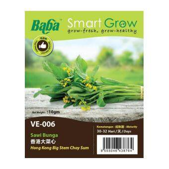 Harga Baba Smart Grow Seeds VE-006 Hong Kong Dark Green Big Stem Choy Sum (Sawi Bunga) ±10G