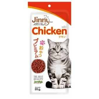 Harga JerHigh Jinny Cat Snack 35g - Chicken x6