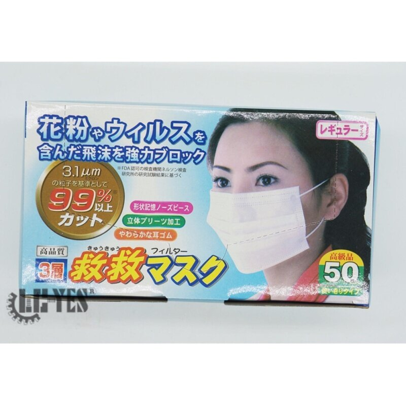 Buy JAPAN TYPE 50pcs HIGH QUALITY 3 Ply Face Mask for Filtering Dust and Pollen Malaysia