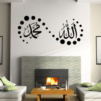 ... Leegoal Muslim Style Wall Art Sticker Removable Islamic Home Decor  Decal, 57*25.5cm