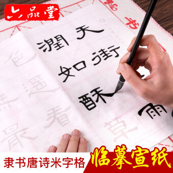 M word grid official script copy seven Yan Tang and brush copybook adult calligraphy entry half-cooked Miao Hong rice paper