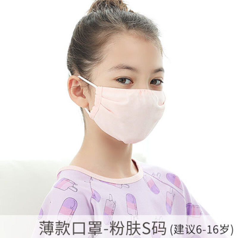 Buy Qiudong silk dustproof thin breathable children's masks Malaysia