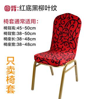 Restaurant Chair Cover Hotel Tablecloth Stretch Chair Cover Piecehome Hotel  Garden Banquet Chair Sets European